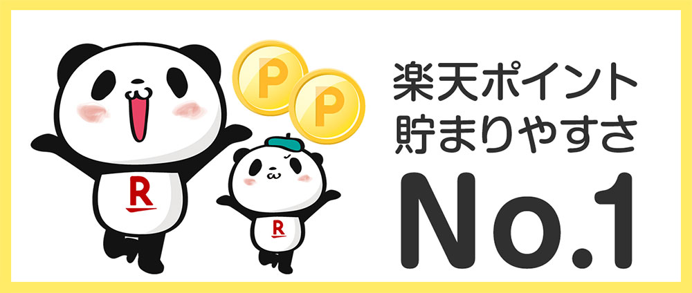 楽天ポイント貯まりやすさNo.1