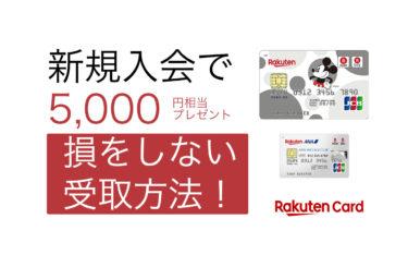 楽天カードの入会キャンペーン「5,000ポイント」を損しない方法
