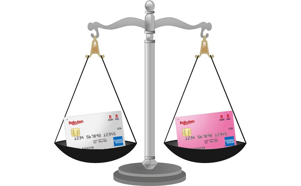 楽天カードと楽天PINKカードを比較