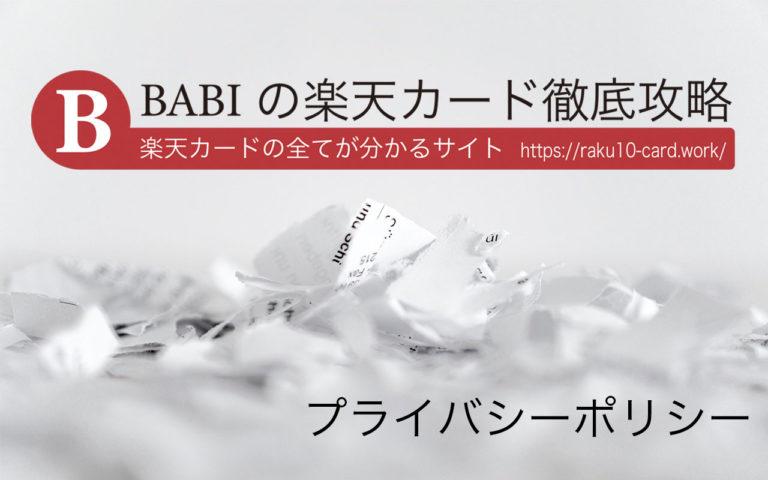 BABIの楽天カード徹底攻略 プラバシーポリシー