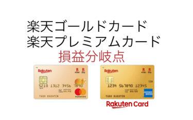 楽天ゴールドカードと楽天プレミアムカードの損益分岐点