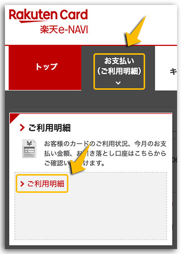 楽天e-NAVIご利用明細