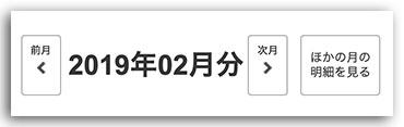 楽天e-NAVI明細