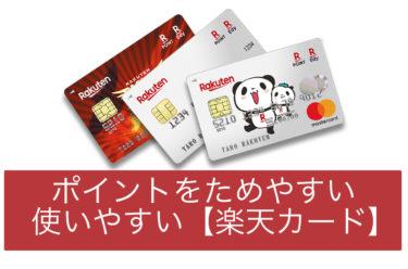 ポイントを貯めやすく使いやすい!楽天カードが便利な理由