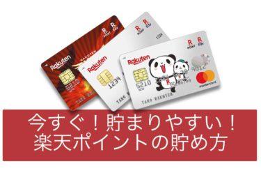 【楽天カード】日頃の買い物で貯まりやすい!楽天ポイントの貯め方