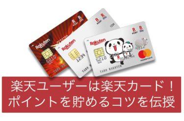 楽天ユーザーなら迷わず楽天カード!ポイントを貯めるコツを伝授